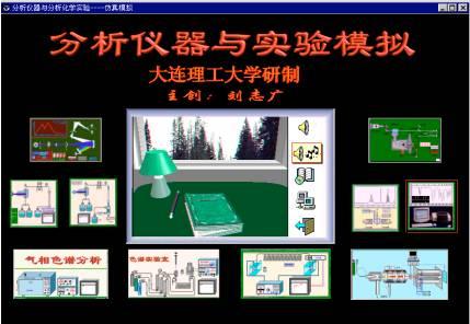 现代仪器分析多媒体虚拟实验室
